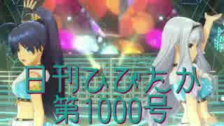 日刊ひびたか 第1000号 「オーバーマスタ