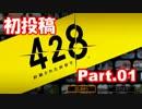 【初見実況】PS3 428~封鎖された渋谷で~Part01【東京は未知の世界】