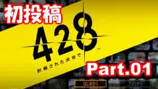 【初見実況】PS3 428~封鎖された渋谷で~