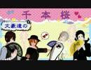【MMD文スト】文/豪/桜~千/本/桜~【太/中/敦/芥】