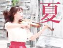【石川綾子】ビバルディ「夏」をヴァイオリンでメタル演奏してみた