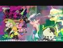 【作業用BGM】スプラトゥーン2 シオカラ節 30分耐久版【Splatoon2】