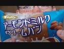 第一パン アーモンドミルククリームパンを食べてみた。