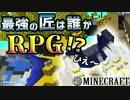 【日刊Minecraft】最強の匠は誰かRPG!?運命はもう一度2日目【4人実況】