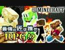 【日刊Minecraft】最強の匠は誰かRPG!?運