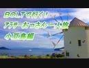 【VOICEROID車載】BOLTで行く!アラサーおっさん一人旅【香川県小豆島編】