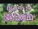 【地球防衛軍4.1】ピンクの悪魔のフェンしば! DLC1-17【ゆっくり実況】