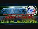 【地球防衛軍4.1】赤紙来たからオン4人INF縛り!M97