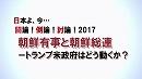 【討論】朝鮮有事と朝鮮総連-トランプ米