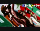 【艦これMMD】ロリっ娘大和と神風型で気まぐれメルシィ 黒ギャル水着ロ