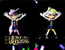 【公式】超パーティー2016 シオカライブ【スプラトゥーン】