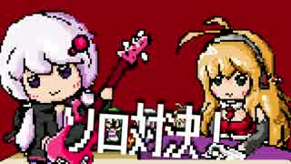 【結月ゆかり】 グンマー帝国 ~焼き饅頭の乱~ 【弦巻マキ】 thumbnail