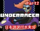 【Underracer】地下世界で爆走カートレー