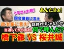 【桜井誠 VS 橋下徹】伝説のガチバトル!橋「政治家に言え!」→「??」