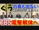 【百田尚樹×上念司】TBS電撃解体へ…偏向報道に立ち向かう最強5人衆!