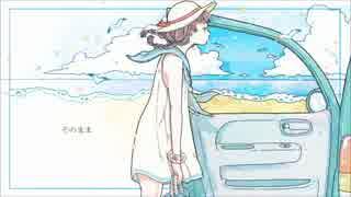 【夏ですね】シーサイド 歌ってみた【KINEKO】