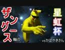 【ポケモンSM】ザングース軸の星虹杯【vsかばやきさん】