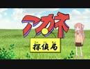 【再現MAD】アカネ探偵局OP【アリス探偵局】