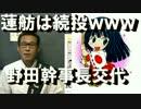 蓮舫、党首続投=偽造文書公開で「禊ぎは済んだ」