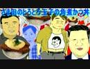 とろとろ玉子の角煮カツ丼という謎の食べ