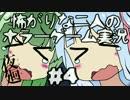 【VOICEROID実況】 怖がりな二人のホラーゲーム実況#4 【夜廻】