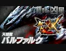 【4人実況】帰ってきた絶望的ハンターライフ【MHXX】Part18~Final~