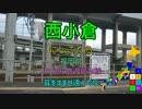 【駅名替え歌】駅名で米津玄師の「LOSER」(全県6周制覇)