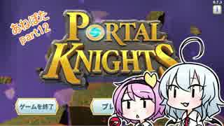 【ゆっくり実況】姉2人のPortal Knights part12