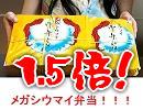 【期間限定】1.5倍のメガシウマイ弁当を食べてみた!【崎陽軒】