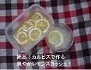 絶品!カルピスで作る爽やかレモンスカッシュ!