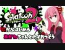 【Splatoon2】にからはじめるあかねちゃんとイカつどう01【VOICEROID】