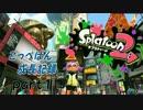 【スプラトゥーン2】 こっぺぱんの成長記録 実況01
