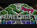 【Minecraft】マイクラでバイオハザードっぽいことやってみたpart7【実況】