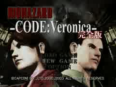[TAS] GC Resident Evil Code Veronica [1