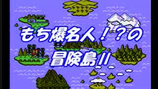 【ゲーム実況】ツレ連れなるままに冒険島Ⅱを実況プレイ_part2