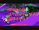 【スプラトゥーン2】空中からのスーパーチ
