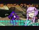 新・ゆかりんクラー第1話(スプリンクラー