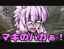 【Dishonored2】ゆかりの気怠い奪冠劇 第10幕【VOICEROID実況】