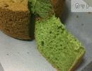 【みっこ】ほうれん草のシフォンケーキ作ってみた