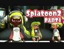 【Splatoon2】ヒーローやってバイトして世界を塗りたくる!【実況】part1