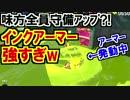 スプラトゥーン2ナワバリバトル!(01)