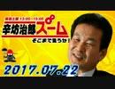 【辛坊治郎】 ズームそこまで言うか! 20170722