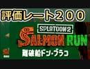 【スプラトゥーン2実況】   鮭