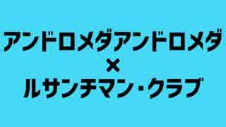【マッシュアップ】アンドロメダアンドロ