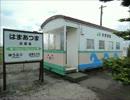 【未完】日高本線全駅駅舎等画像