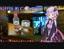 【44杯目】NIPPON MIX(Bar East Moon)