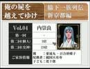 ◆俺の屍を越えてゆけ 実況プレイ◆新京都編 vol.4 : 内崇良