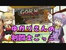 【VOICEROID実況】ゆかりさんの剣闘士ごっこ【VRゲーム】