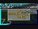 【ゆっくり実況】とりあえず石炭10万個集めるマインクラフト#75【Minecraft】
