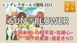 【ニコカラ・JOY】SUN♡FLOWER / 本田未央